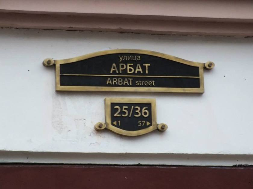 Arbat Street sign.