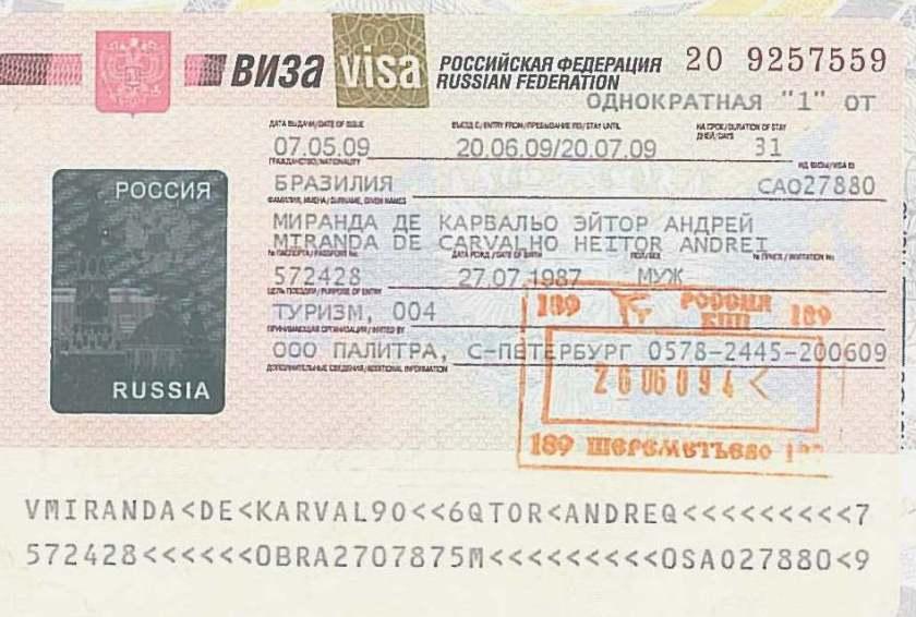 Sample Russian tourist visa.